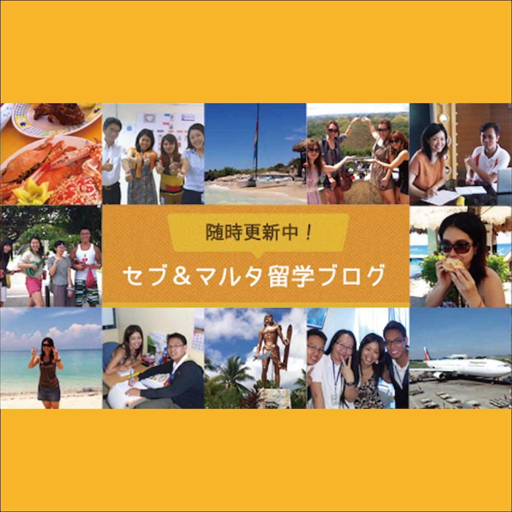 """""""女性目線""""のセブ&マルタ留学の達人ブログ"""